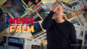 Вийшов п'ятнадцятий випуск влогу про фейки та маніпуляції «Ньюспалм»