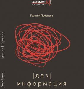 «Детектор медіа» випустив книгу Георгія Почепцова про дезінформацію