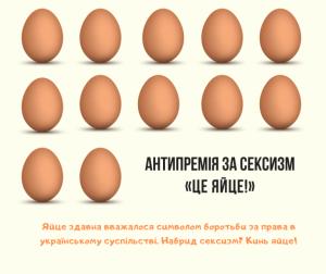 «Ідея премії «Це яйце» в поширенні культури недискримінації жінок» – Наталія Лигачова