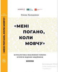 «Детектор медіа» видав другу частину збірки інтерв'ю з відомими українськими медійниками