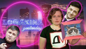Гумористичний влог про медіаграмотність – Lomakina Yesterday