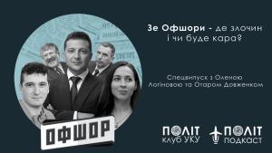 """Отар Довженко: """"Які б офшори не видобували і які б гучні викриття не робили, на 30% громадян, які вірять Зеленському, це не вплине"""""""